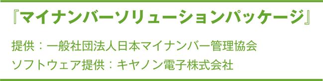 マイナンバーソリューションパッケージ提供キャノン電子株式会社