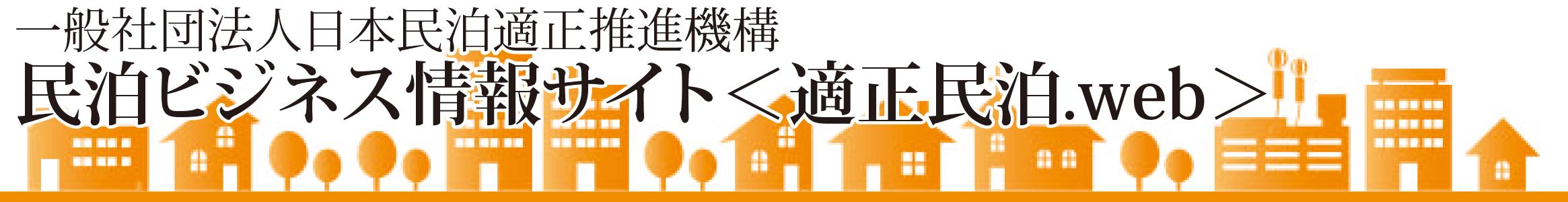 適正民泊ウェブのロゴ