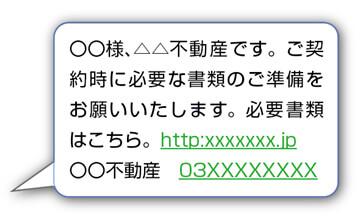 契約に向けた連絡業務に使用するメール文面例