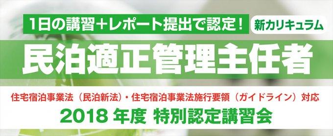 民泊適正管理主任者2018年度特別認定講習会