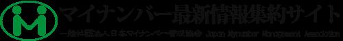 マイナンバー最新情報集約サイト