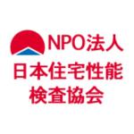 特定非営利活動法人日本住宅性能検査協会