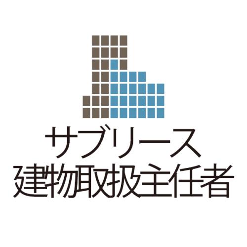 サブリース建物取扱主任者正方形ロゴ