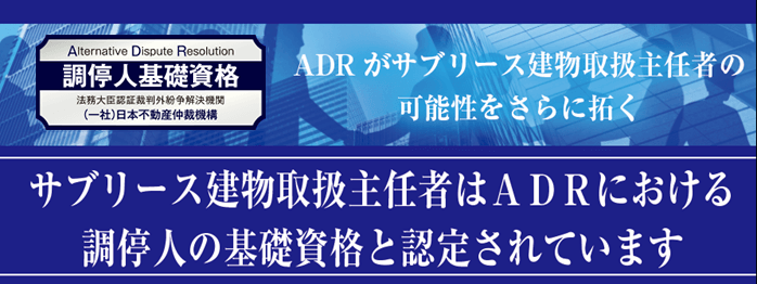 ADR基礎資格