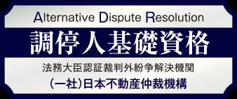 サブリースADR基礎資格ロゴ
